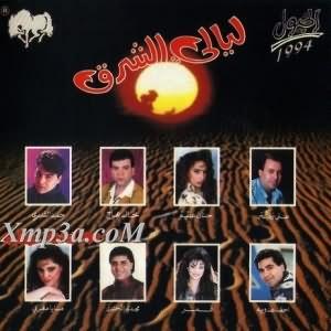 Leyali Al Sharq - ليالى الشرق