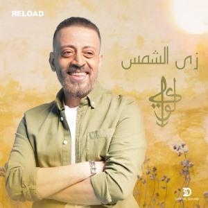 Zay El Shams