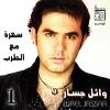 Sahra Ma3a El Tarab Vol.1 - 2003 - Wael Gassar