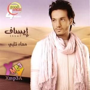Ma3ah Alby