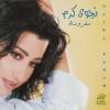 Maghrooma - 1998 - Najwa Karam