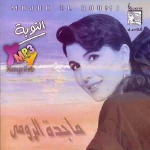 El Tawbeh - البوم التوبه
