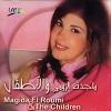 Magida & Al Atfal - 1983 - Magida Al Roumi