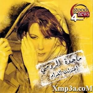 Eatazalt El Gharam - البوم اعتزلت الغرام