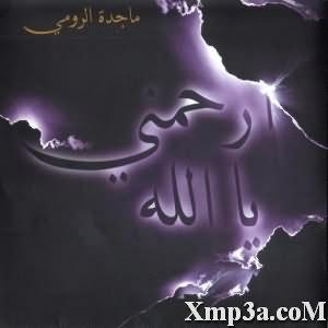 Irhamni Ya Allah - البوم ارحمنى يا الله