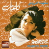 Kalimat (Words) - 1991 - Magida Al Roumi