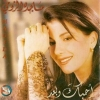Ouhibouka Wa Baad - 1988 - Magida Al Roumi