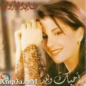 Ouhibouka Wa Baad - البوم احبك وبعد