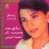 Resaal (Letters) - 1996 - Magida Al Roumi