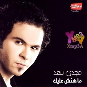 Mahansh 3aleek - ماهنش عليك