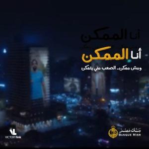 Ana El Momkn (ft. Diab & Medhat Saleh)