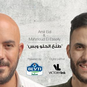 Tallaa El Helw We Bas (Ft Amir Eid) - طلع الحلو وبس