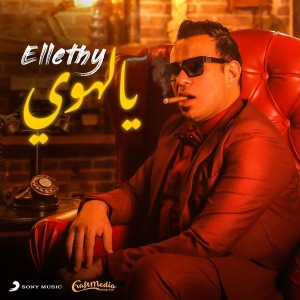Ya Lahwy (El Donya Mowala3a)