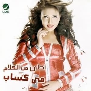 Ahla Min El Kalam