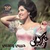 Habibi Waadni - 2013 - Mai Kassab