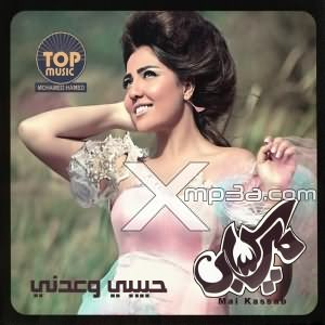 Habibi Waadni - البوم حبيبى وعدنى