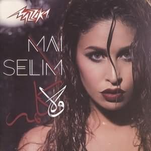 Wala Kelma - ولا كلمه