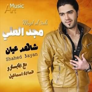 Shahed 3ayan - البوم شاهد عيان