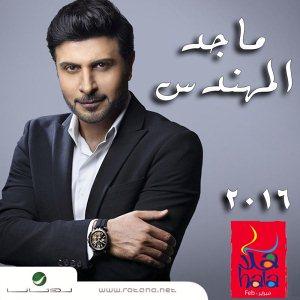 Hala Febrayer 2016 - هلا فبراير