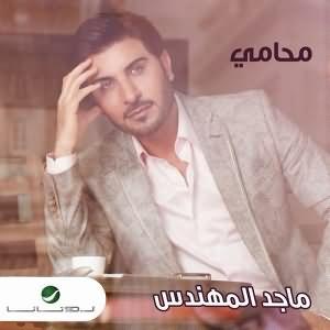 Mohami [EP] - محامى