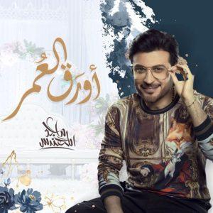 Awraq Al Alomr - أوراق العمر