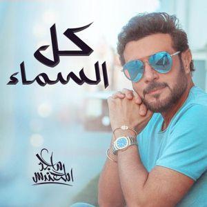 Kel Al Sama - كل السماء