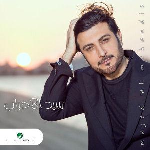 Sayd Al Ahbab - سيد الاحباب
