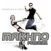 Дотянуться До Звёзд - 2011 - Makhno Project