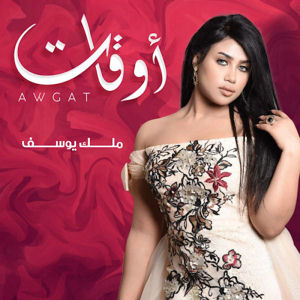 Awgat - اوقات