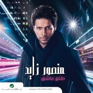 Tele3 3ashe2 - طلع عاشق