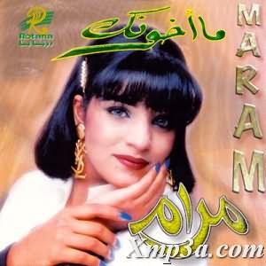 Ma Akhounak - ما اخونك