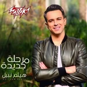 Ahla Kalam - احلى كلام