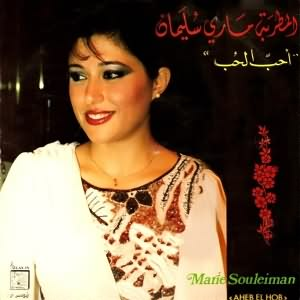 Aheb El Hob
