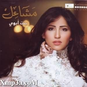 Bent Aboi - البوم بنت ابوي