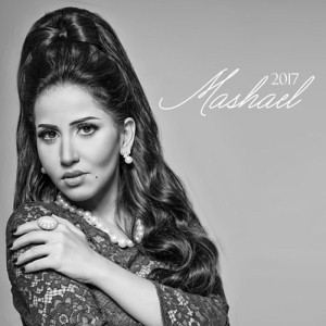 Mashael 2017 - مشاعل