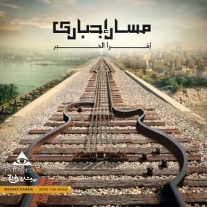 Eera El Khabar - إقرا الخبر