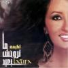 Matrohsh B3eed - 2003 - Latifa