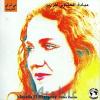 Akher Zaman - 1988 - Mayada El Henawy