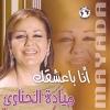 Ana Baashaak - 0 - Mayada El Henawy