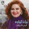 El Hob Elly Kan - 0 - Mayada El Henawy