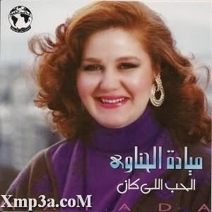 El Hob Elly Kan