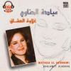 Ghalawet El Oshaq - 0 - Mayada El Henawy