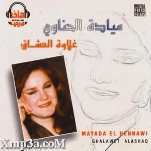 Ghalawet El Oshaq