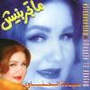 Matgarabnish - 0 - Mayada El Henawy