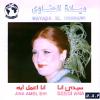 Seedi Ana - 0 - Mayada El Henawy