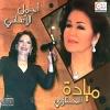 The Best Of - 0 - Mayada El Henawy