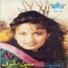 Meen Ye2ol - 1987 - Latifa