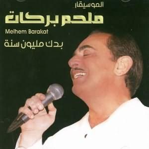 Badak Maleoun Seneh