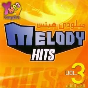 Melody Hits Vol.3 - ميلودى هيتس الجزء الثالث