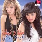 La2et Rohy - 2007 - Mena & Nahla